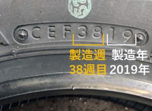 タイヤの製造年の見方