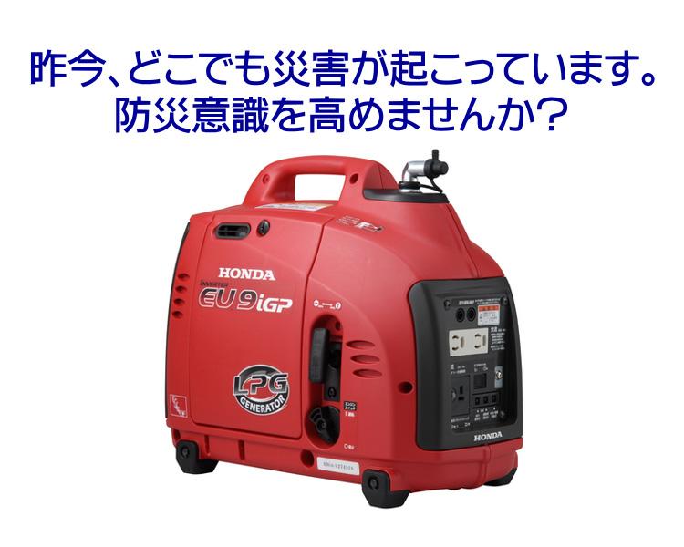 ガス発電機 ホンダ EU9iGP